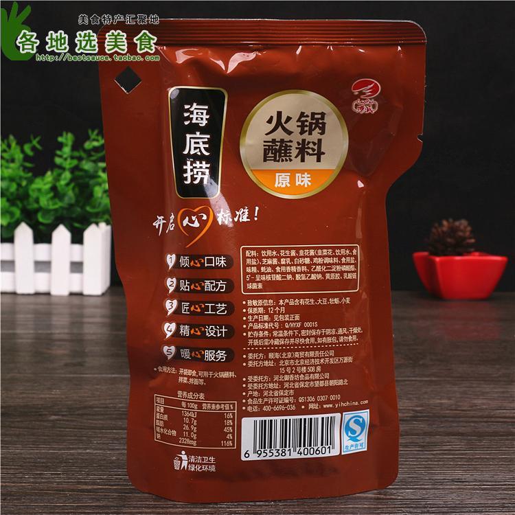 海底捞 火锅蘸料120gx2包 芝麻酱香味生菜蘸酱拌面酱