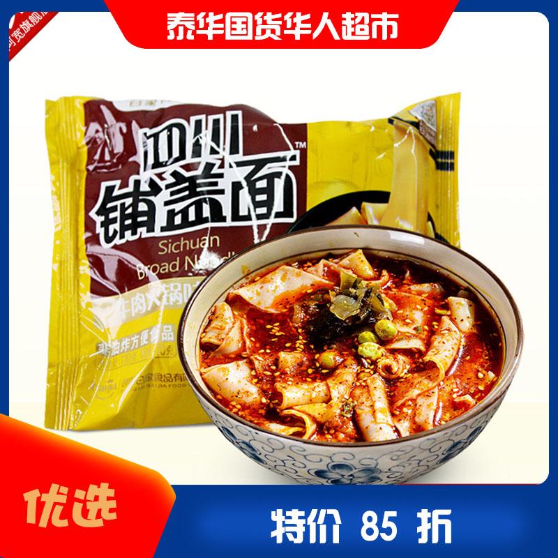 【特价】阿宽四川铺盖面110克/袋 牛肉火锅味 红油面皮特惠 ห่อเหลือง