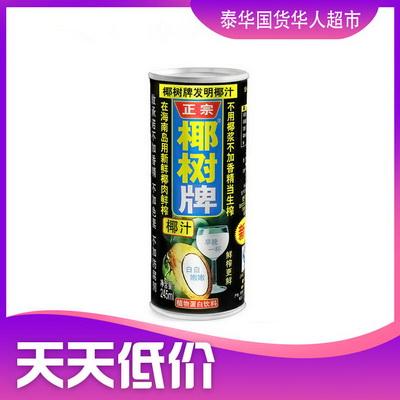 椰树牌椰子汁245ml椰奶饮料 植物蛋白椰汁 น้ำมะพร้าว