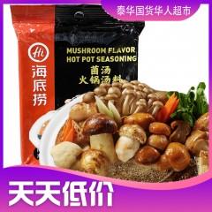 海底捞火锅底料 菌汤火锅底料调味料煲汤110g ซุปเห็ด B103